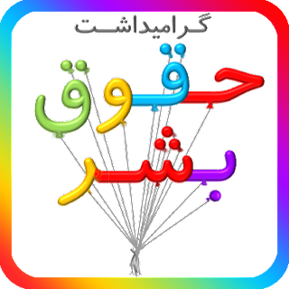 Human-Rights-Day-2011-Farsi